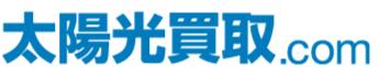 太陽光買取.com